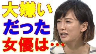 水川あさみが大嫌いだった女優の実名を言っちゃった ◇ チャンネル登録ヨ...