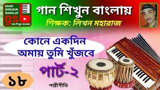Video Kono ekdin amay tumi khujbe-2; Learn Music in Banglay download MP3, 3GP, MP4, WEBM, AVI, FLV Maret 2018