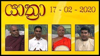 YATHRA - යාත්රා | 17 - 02 - 2020 | SIYATHA TV Thumbnail