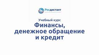 видео Денежное обращение