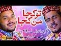 Tu Kuja Man Kuja - Hashmi Brothers - New Naat 2019 - By Shahbaz Sound