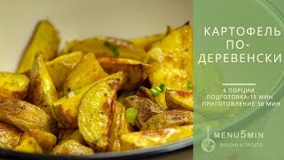 Картошка по деревенски, картофель по селянски/Roasted potatoes recipe.