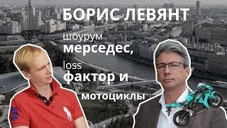 Борис Левянт - шоурум мерседес, loss фактор и мотоциклы