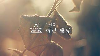 아이유 (IU) - 이런 엔딩 (Ending Scene) Piano Cover