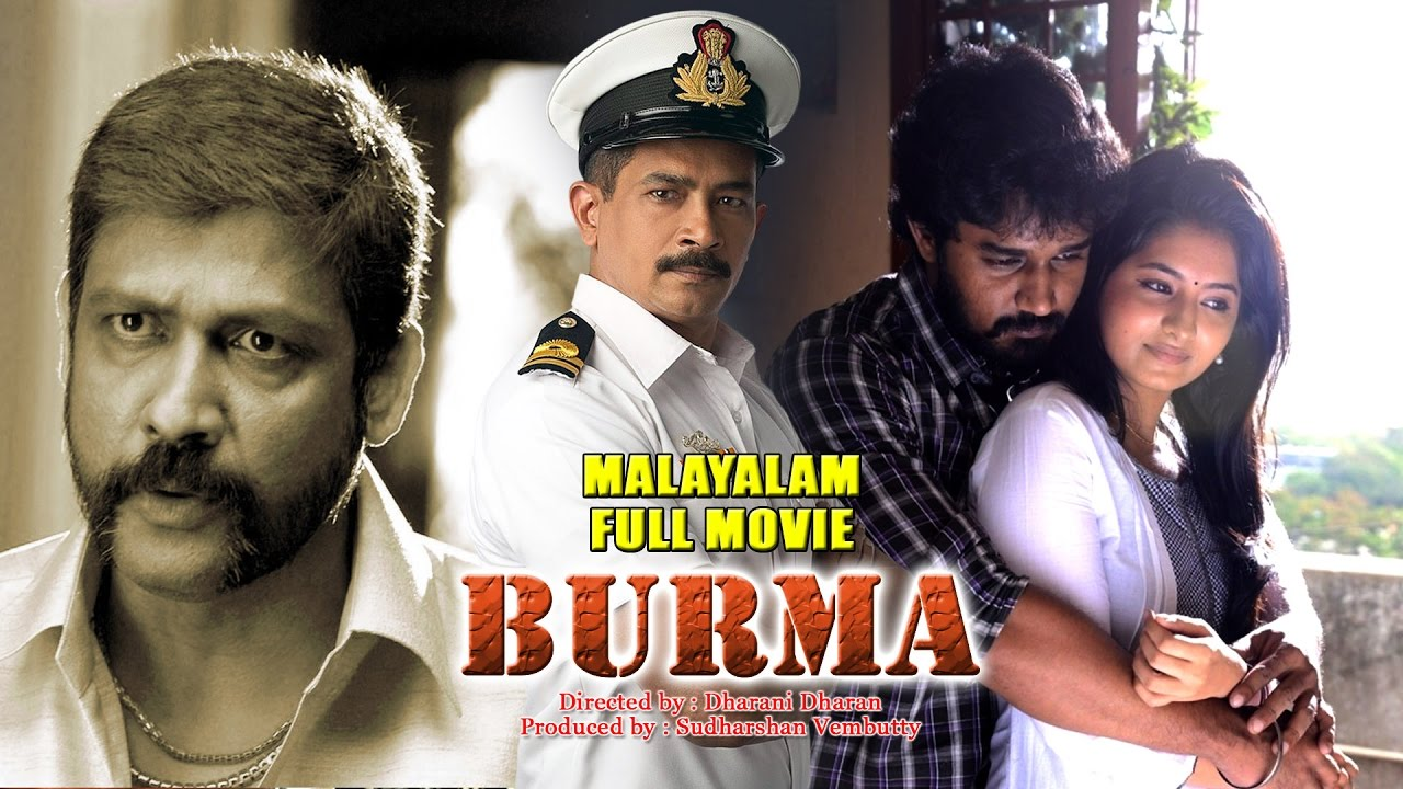 Burma Malayalam Full Movie Latest Malayalam New Movie Tamil To Malayalam Dubbed New Release 2017