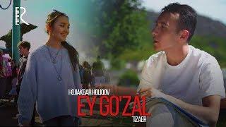 Hojiakbar Holiqov - Ey go'zal (tizer) | Хожиакбар Холиков - Эй гузал (тизер)