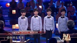 《东方大看点》20170421:《诗书中华》超萌四胞胎齐上阵【东方卫视官方超清】