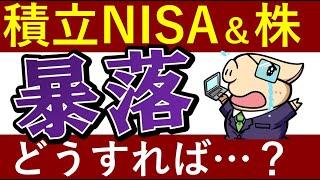 【S&P500が暴落】バブル崩壊!積立NISA・株がヤバい…対策はどうすれば?