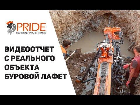 Бурение под дорогой| Видео с объекта| Буровой лафет