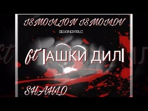 Исмоилчон Исмоилов & Шахло - Ашки дил 2
