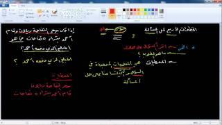 الدرس الأول : الخطوات الأربع لحل المسألة - الجزء الأول