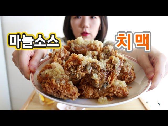 멕시카나 후라이드 치킨 먹방(feat.마늘소스와 맥주)/ チキンモッバン/ Fried Chicken Mukbang