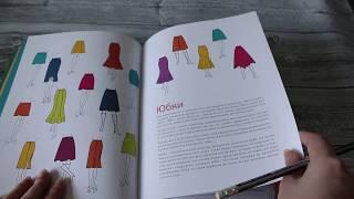 Книга Т. Жилевска ''Технология шитья и отделки женской одежды. Изд-во Бомбора