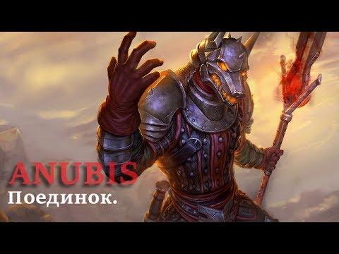 видео: smite 4 Сезон: joust\Поединок - anubis\Анубис: Спасение рядового Бахуса.