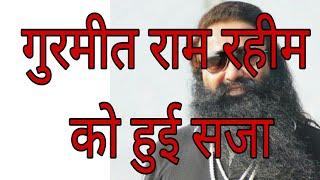 Gurmit ram rahim गुरमीत राम रहीम को हुई सजा। Breaking News