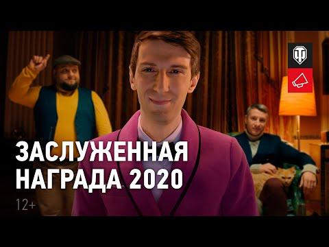 Заслуженная награда 2020