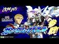 【EXVSMB_ON】次回追加機体「ガンダム・バエル」 の動画、YouTube動画。
