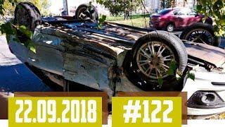 Новые записи АВАРИЙ и ДТП с видеорегистратора #122 Сентябрь 22.09.2018