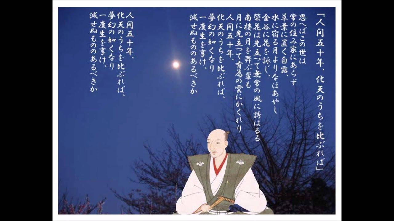 織田信長 敦盛「人間五十年」 日本の名文を歌おう - YouTube