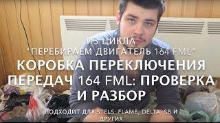 КПП 164fml Разборка и проверка