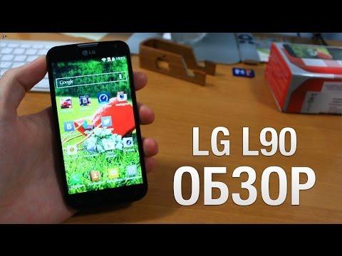 LG L90 Обзор