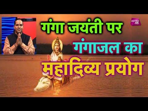 गंगा जयंती पर करें गंगाजल का महादिव्य प्रयोग   Acharya Sachin Shiromani   Astro Tak