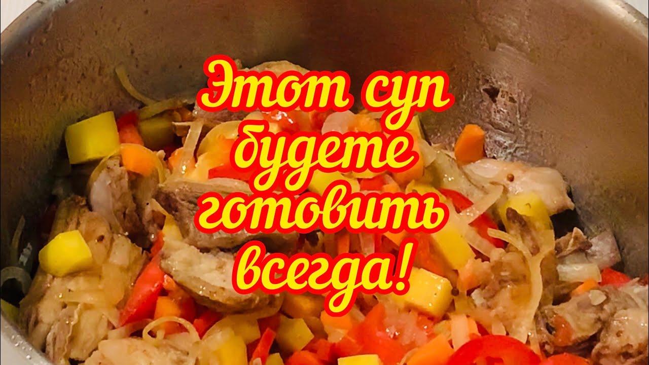 МАМА НАУЧИЛА! Обалденный Супчик  Хоть Каждый День Подавайте на Обед или Ужин из Простых продуктов