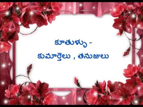 Teta Telugu - Paryaya padalu- synonyms 1 - YouTube