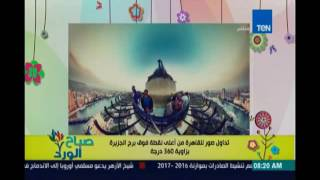 تداول صور للقاهرة من اعلي نقطة فوق برج الجزيرة بزاوية 360 درجة