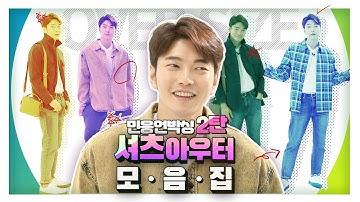 """""""가을 기본템"""" 오버핏 아우터 셔츠 추천 (feat. 박서준, 류준열)"""