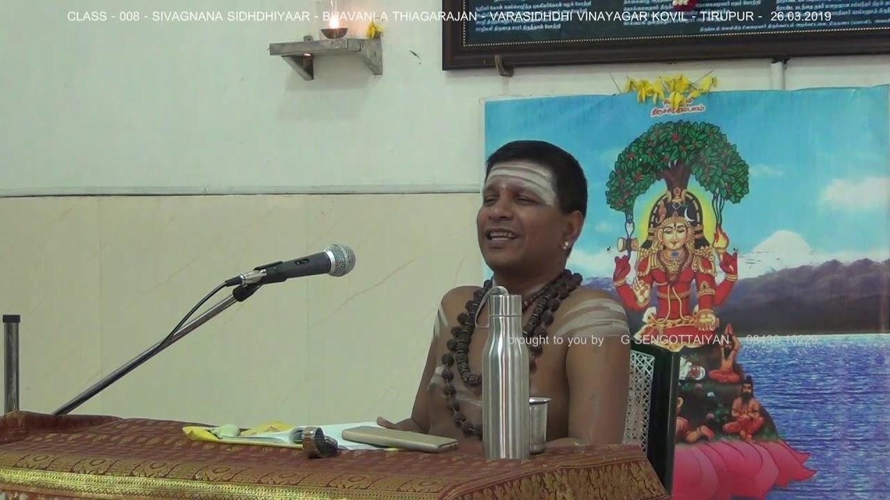 Repeat 008-03 - Sivagnana Sidhdhiyaar - Bhavani A Thiagarajan