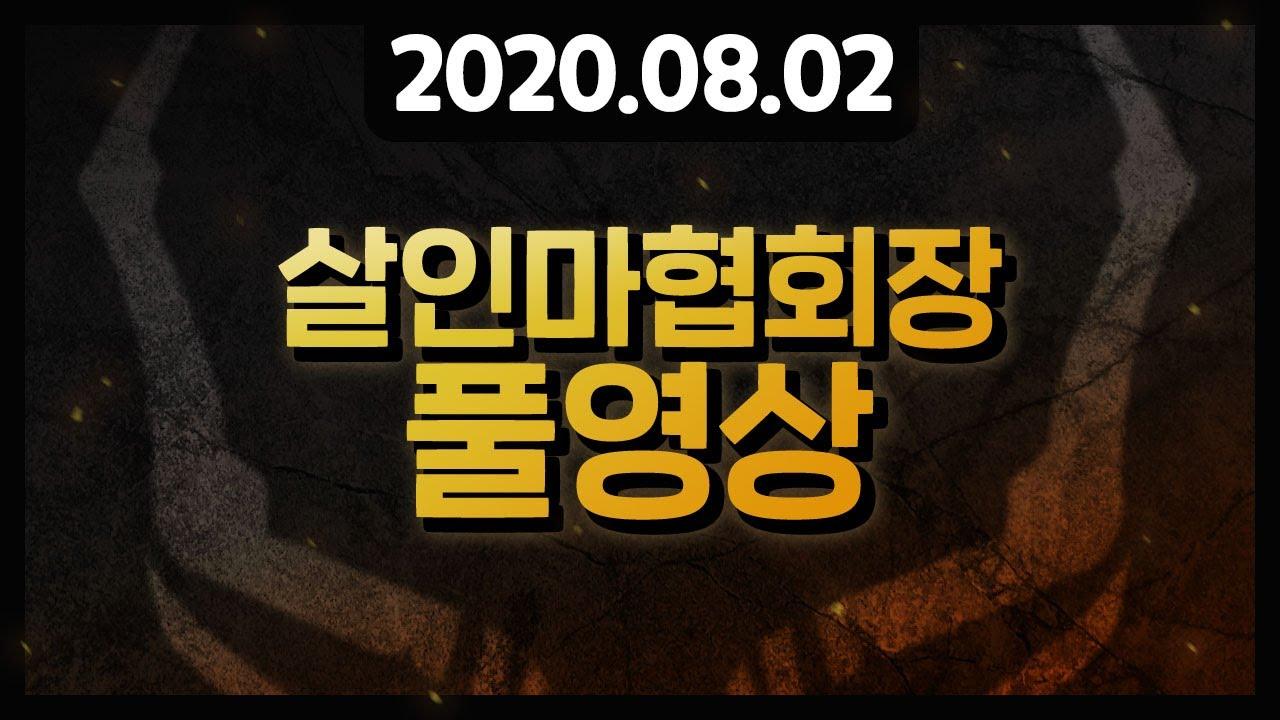 [풀영상] 2020년 8월2일 1부 데바데 2부 The Long Dark [살인마협회장]