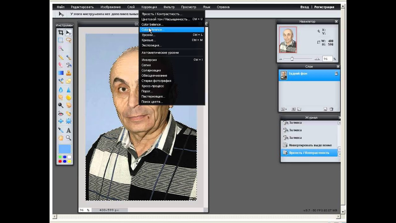 онлайн изменение фона на фото