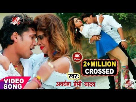 Download Awadhesh premi yadav 2019 ka super hit song - अवधेश प्रेमी  यादव का सुपरहिट न्यू भोजपुरी सॉन्ग -2019
