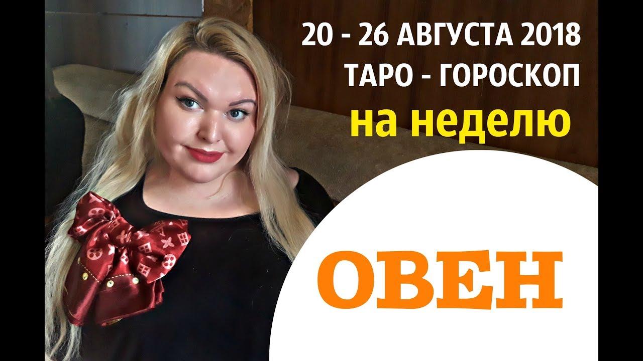 Гороскоп для ОВНА ♈ на НЕДЕЛЮ с 20 — 26 августа 2018 г. от ДАРЬИ ЦЕЛЬМЕР