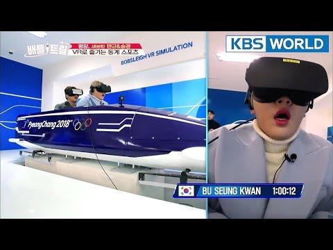 SEVENTEEN's Winter Olympics VR Battle! [Battle Trip/2017.02.18]