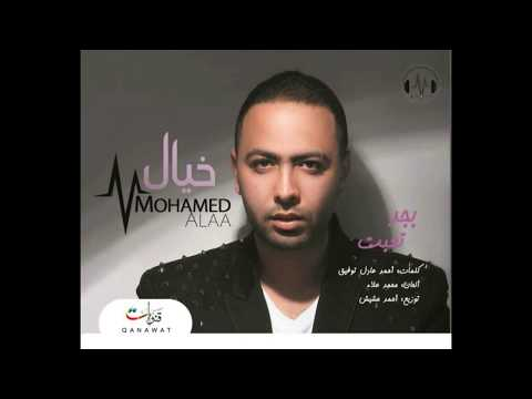Mohamed Alaa  - Begad T3bt  / محمد علاء - بجد تعبت
