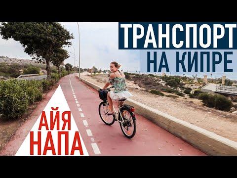 Кипр. Цены на транспорт в Айя-Напе. Автобусы, машины, прокат велосипедов и багги