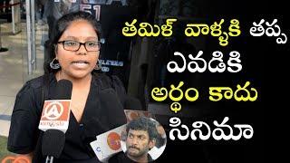 తమిళ్ వాళ్ళకి తప్ప ఎవడికి అర్థం కాదు  సినిమా  | Shocking Recations About Pandem Kodi  | TV
