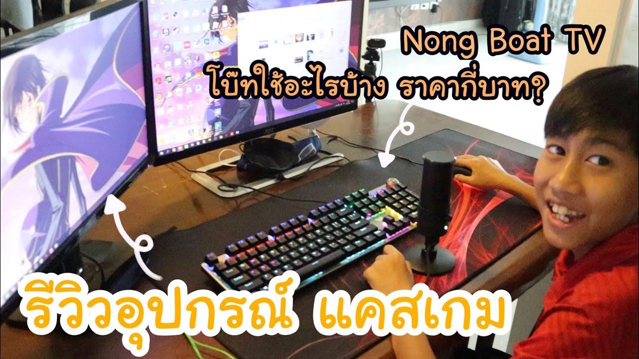 รีวิว อุปกรณ์ แคสเกม ของโบ๊ท ในช่อง Nong Boat TV มีอะไรบ้าง? ลองเล่นโชว์สิ!! | KAMSING FAMILY