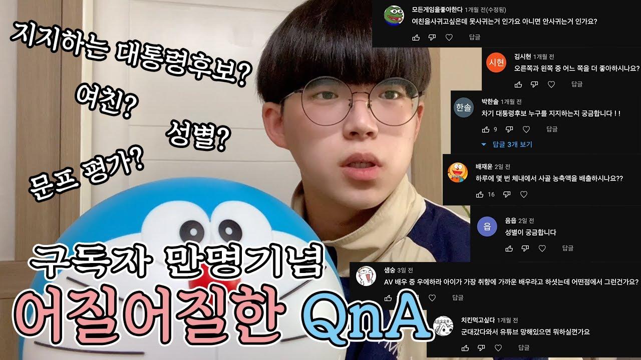 구독자 만명기념 큐엔에이 영상