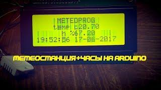 Метеостанция+часы на ARDUINO в FLPROG