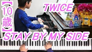 Cover images 【10歳】TWICE/STAY BY MY SIDE