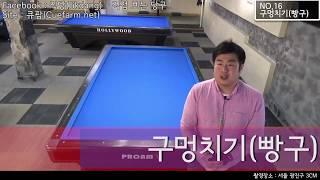 NO.16_불독왈왈(큐팜&직당)_구멍치기(빵구)_강좌