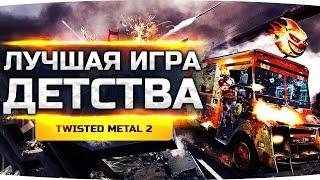 ЛУЧШАЯ ИГРА МОЕГО ДЕТСТВА! ● Кровь, Кишки и Скрежет Металла! ● Twisted Metal 2