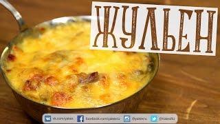 Жульен из курицы и грибов с сыром. Отличная, очень вкусная и простая в приготовлении закуска! 😀
