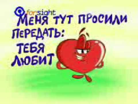 любовные ммс картинки