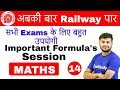 11:00 AM - Group D Crash Course | Maths by Sahil Sir | Day #14 | Important Formula's Session