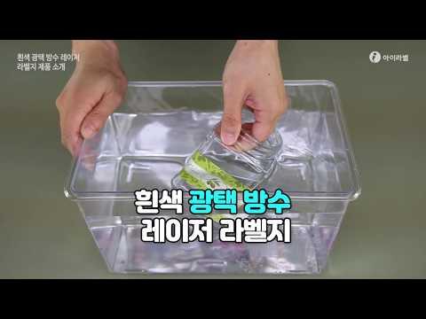 흰색 광택 방수 레이저 제품 소개