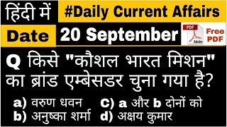20 September || Current Affairs  || Daily Current Affairs || Top-10 MCQs & IMP NEWS ||